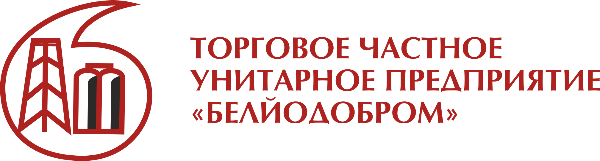 beliodbrom
